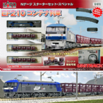 Kato 10-010 EF210 + Container Train Starter Set